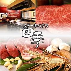 ステーキハウス 四季 沖縄市泡瀬店の写真