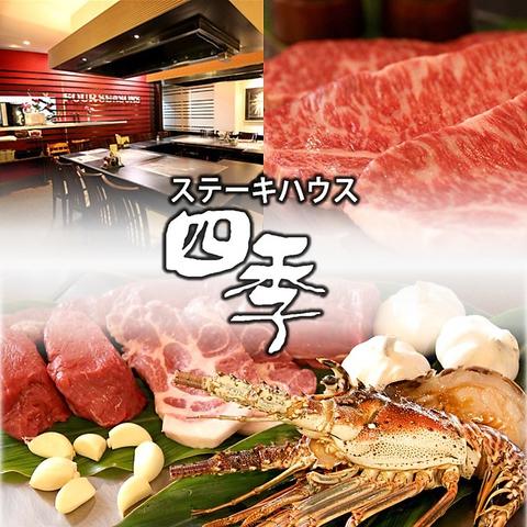 【テイクアウトOK】全体を見渡せるオープンな店内!目の前で焼き上げるステーキは絶品