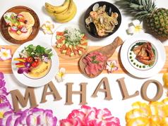 Hawaiian &Dining Mahalo マハロの写真