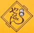 鶴橋 ちりとり鍋 やなちゃんのロゴ