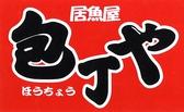 包丁や 品川東口店の写真