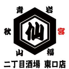 二丁目酒場 仙台 東口店の特集写真