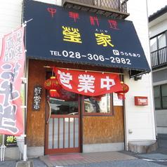 中華料理 瑩家の写真