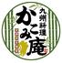 九州料理 かこみ庵 かこみあん 博多駅博多口店のロゴ