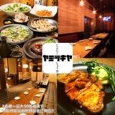恵比寿酒場 ヤミツキヤの写真
