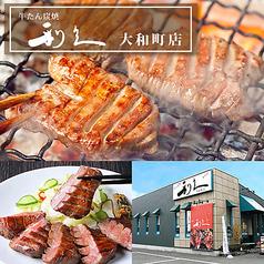 牛たん炭焼 利久 大和町店の写真