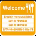 海外のお客様向けに外国語のメニューも扱っております♪ベトナム語でしたら日によっては通訳も可能です!