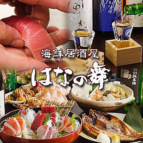 海浜幕張 【各種2H飲み放題付きコース開催中!!単品飲み放題1500円!!】
