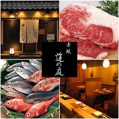 日本料理 蓮の庭 赤坂店の写真