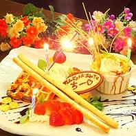 誕生日、記念日、主役の方のお祝いはおまかせ☆