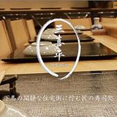 三喜平 三軒茶屋のグルメ