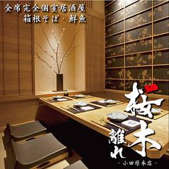 個室居酒屋 箱根そば 鮮魚 桜木 離れ 小田原本店の写真