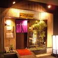 新潟駅から徒歩5分!店頭に飾られた竹のファサードと、紫ののれんが目印です。