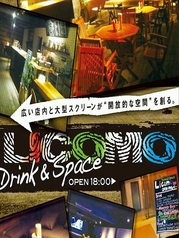 Licomo Drink&Space リコモ 瓦町のコース写真