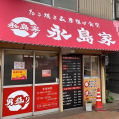 たこ焼き&唐揚げ食堂 永島家 下関本店の写真