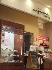 イイジマ iijima 常陸牛本舗の写真