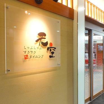 しゃぶしゃぶすきやき 個室ダイニング 天空 土浦店の雰囲気1