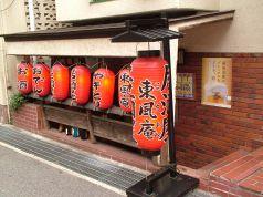 東風庵 居酒屋の写真