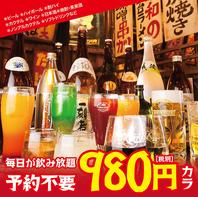 人気の単品飲み放題は980円(税抜)~