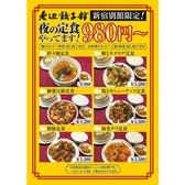 老辺餃子舘 新宿別館のおすすめ料理3