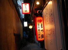 先斗町もつ鍋 亀八別館の写真