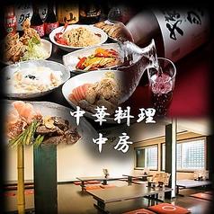 中華料理 中房の写真