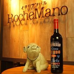 イタリアンバル Roche Mano ロッシュ マーノの写真