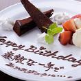 【ご宴会やお祝いにサプライズ!】大切な方の誕生日や記念日にも◎事前に店舗までご相談ください♪