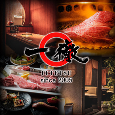 松阪牛焼肉 一徹の写真