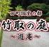 竹取の庭 遊庵 田町駅前ピアタ店のロゴ