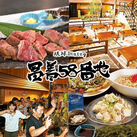 Ryukyu dining Fuchaku 58 banchi image