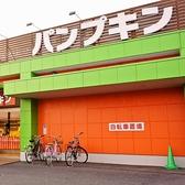 カラオケ パンプキン 山陽店
