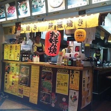 五エ門 広島空港店の雰囲気1