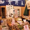 ■中政商店■地元の信頼できる農家さんから仕入れた地物野菜や加賀野菜を中心としたこだわりの品そろえ。旬の美味しい野菜を出来るだけお値打ちにをモットーにスローライフ・スローフードにこだわったオリジナル商品も販売。