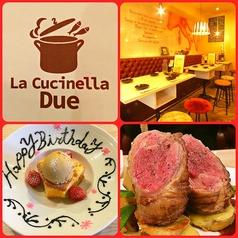 ジャポイタ食堂 ラ・クチネッラ・ドゥエの写真