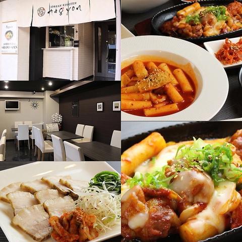 一度食べたらヤミツキ間違いなし!ボリューム&味&価格全てに満足の韓国料理☆