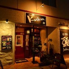 居酒屋 頭 KASHIRAの写真