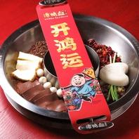 【開運鍋】幸運がおとずれる伝統的な火鍋!