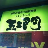 五エ門 広島空港店の雰囲気3
