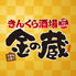 金の蔵 渋谷109前店 Part1のロゴ