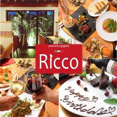 Ricco リッコ 名駅の写真