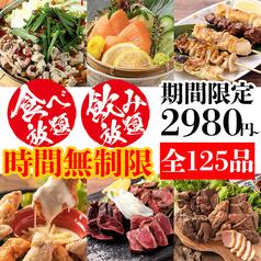 居酒屋 響 HIBIKI 静岡両替町店のおすすめ料理1