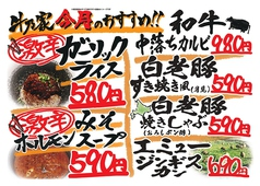 岩見沢精肉卸直営 牛乃家 本店のおすすめ料理1