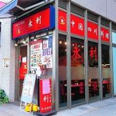 中国四川料理 永利 豊洲2号店の雰囲気3