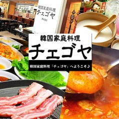 チェゴヤ 西新宿店の写真