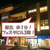 但馬屋 姫路フェスタ店の雰囲気3