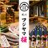 炉端居酒屋 フジヤマ桜 熊本下通店のロゴ