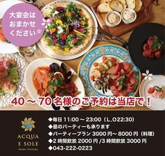 アクア エ ソーレ ACQUA E SOLEの特集写真