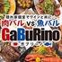 肉バル VS 魚バル ガブリーノ GaBuRinoのロゴ