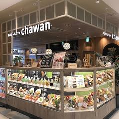chawan ミーツ国分寺店のおすすめポイント1